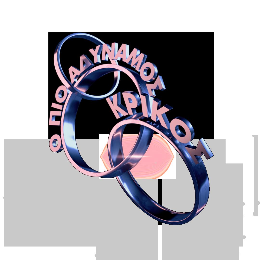 Ο ΠΙΟ ΑΔΥΝΑΜΟΣ ΚΡΙΚΟΣ_logo.png