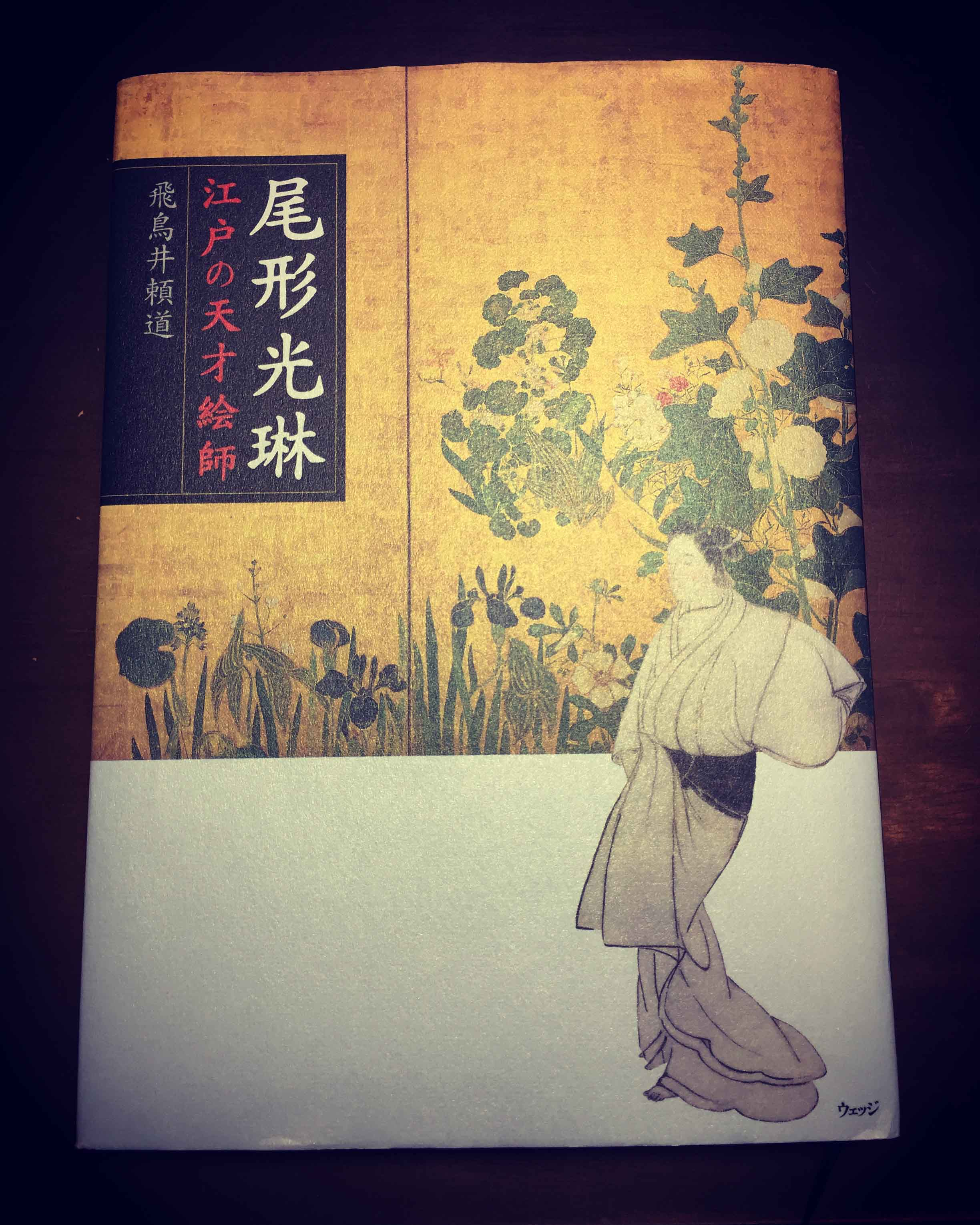 『尾形光琳 江戸の天才絵師』