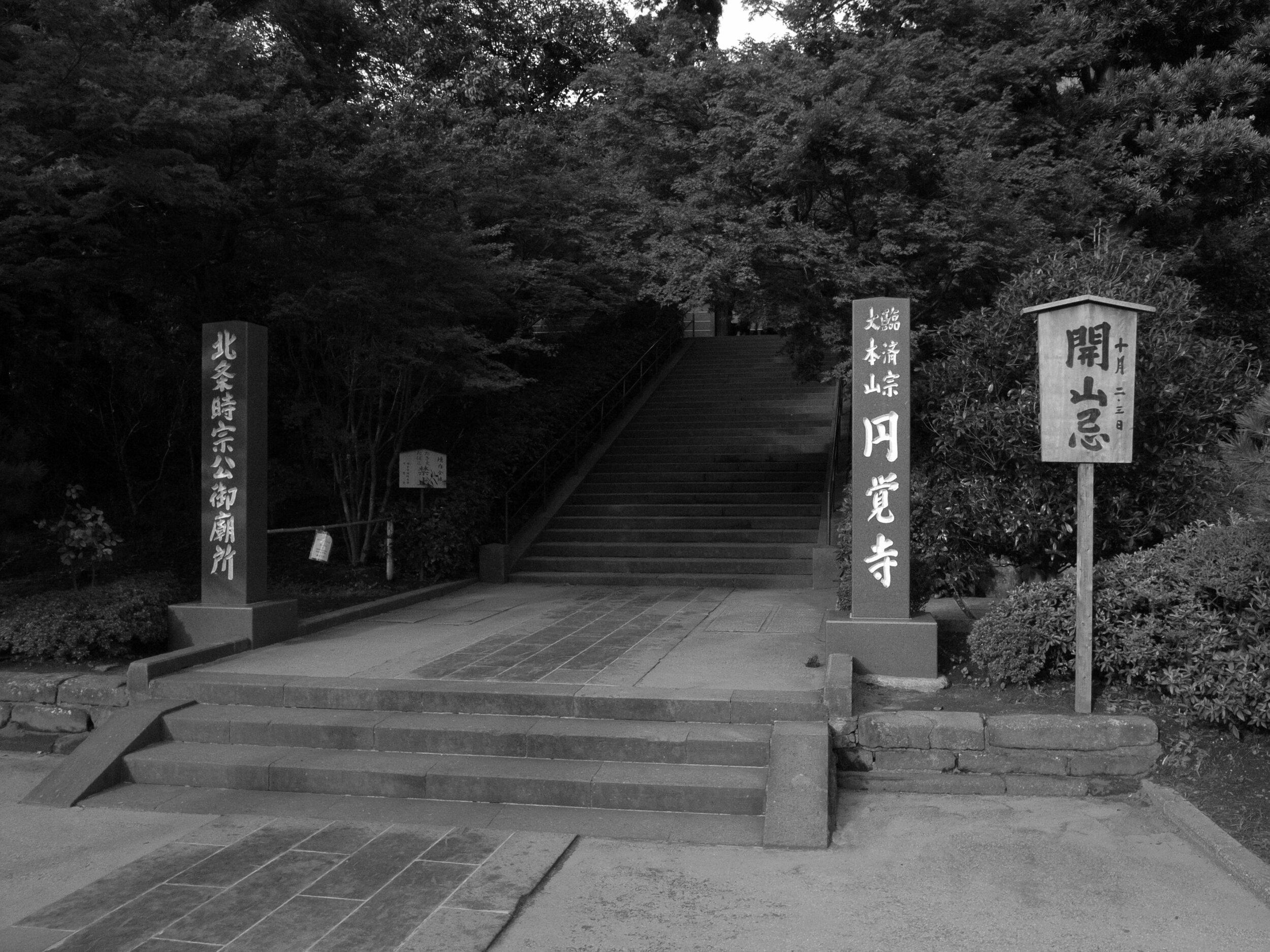 「円覺寺」