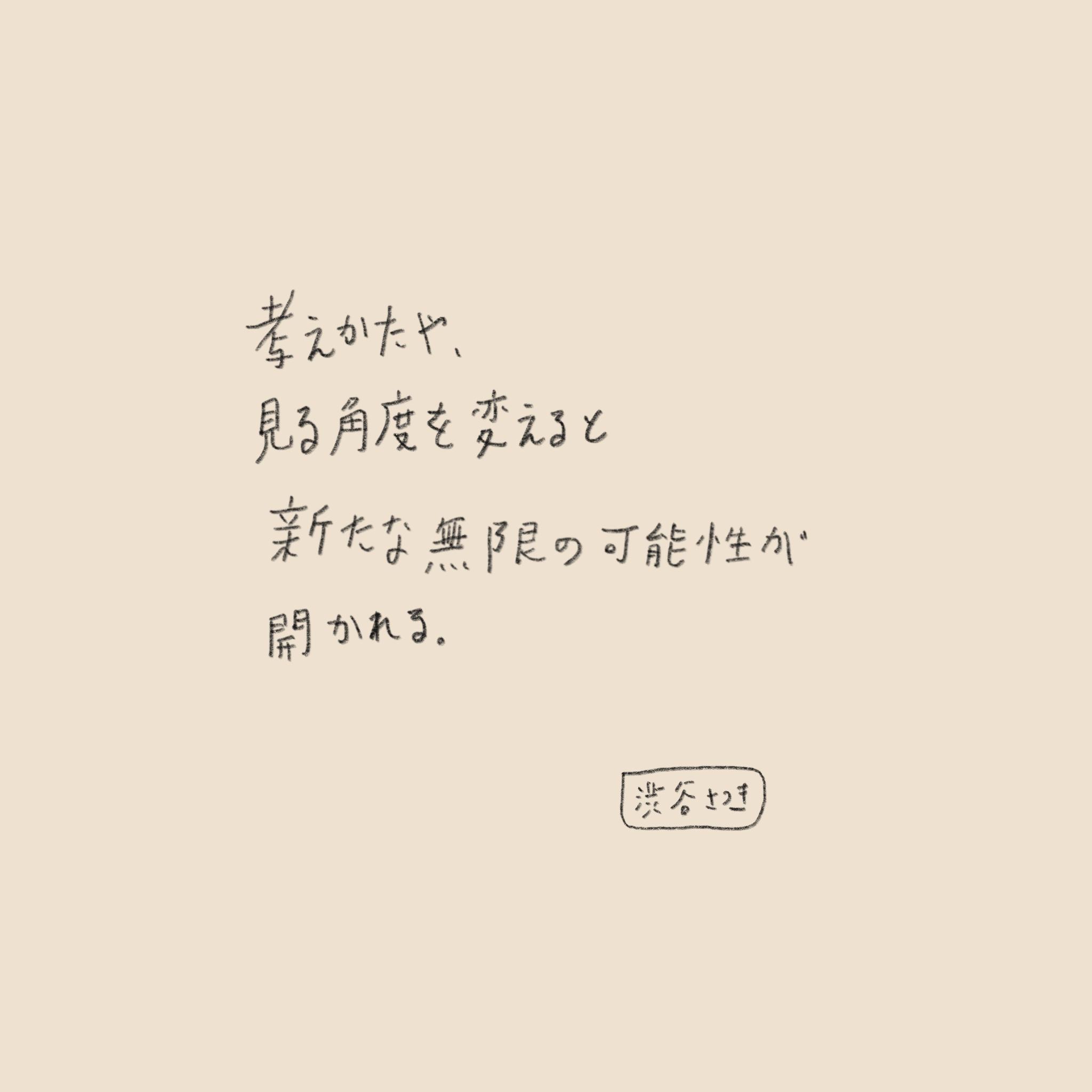 Shift In Perspective (JP) — Satsuki Shibuya