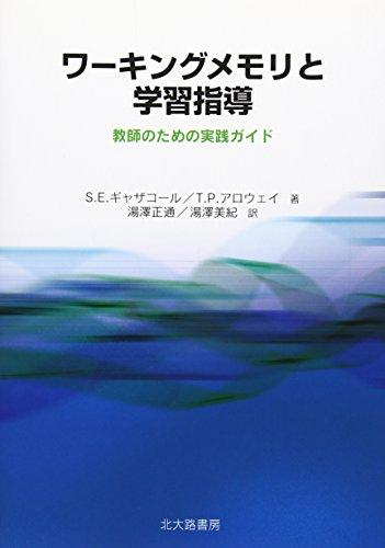 Japan_WMEducation_GathercoleAlloway.jpg