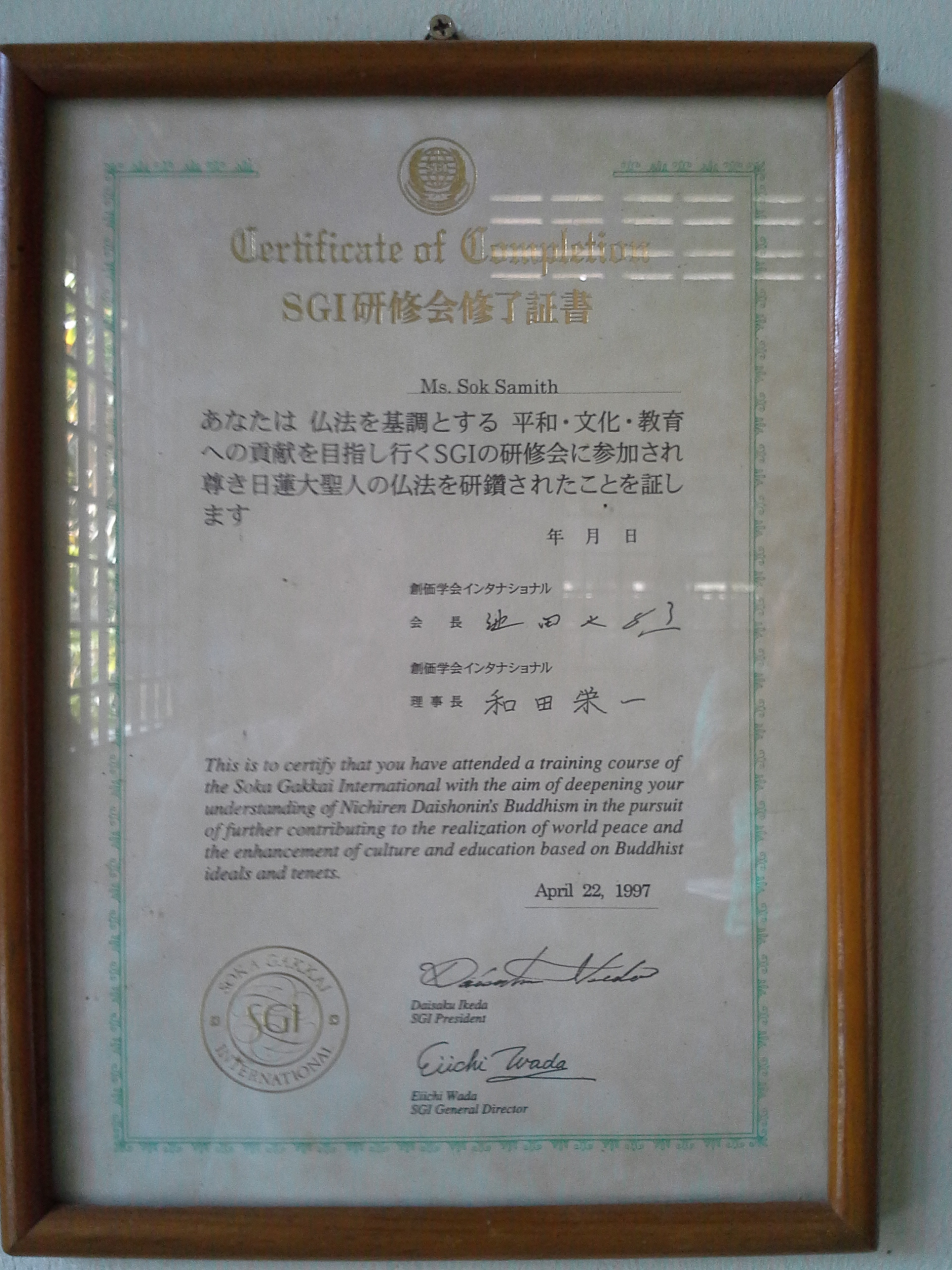 Certificate of Completion from Soka Gakkai International