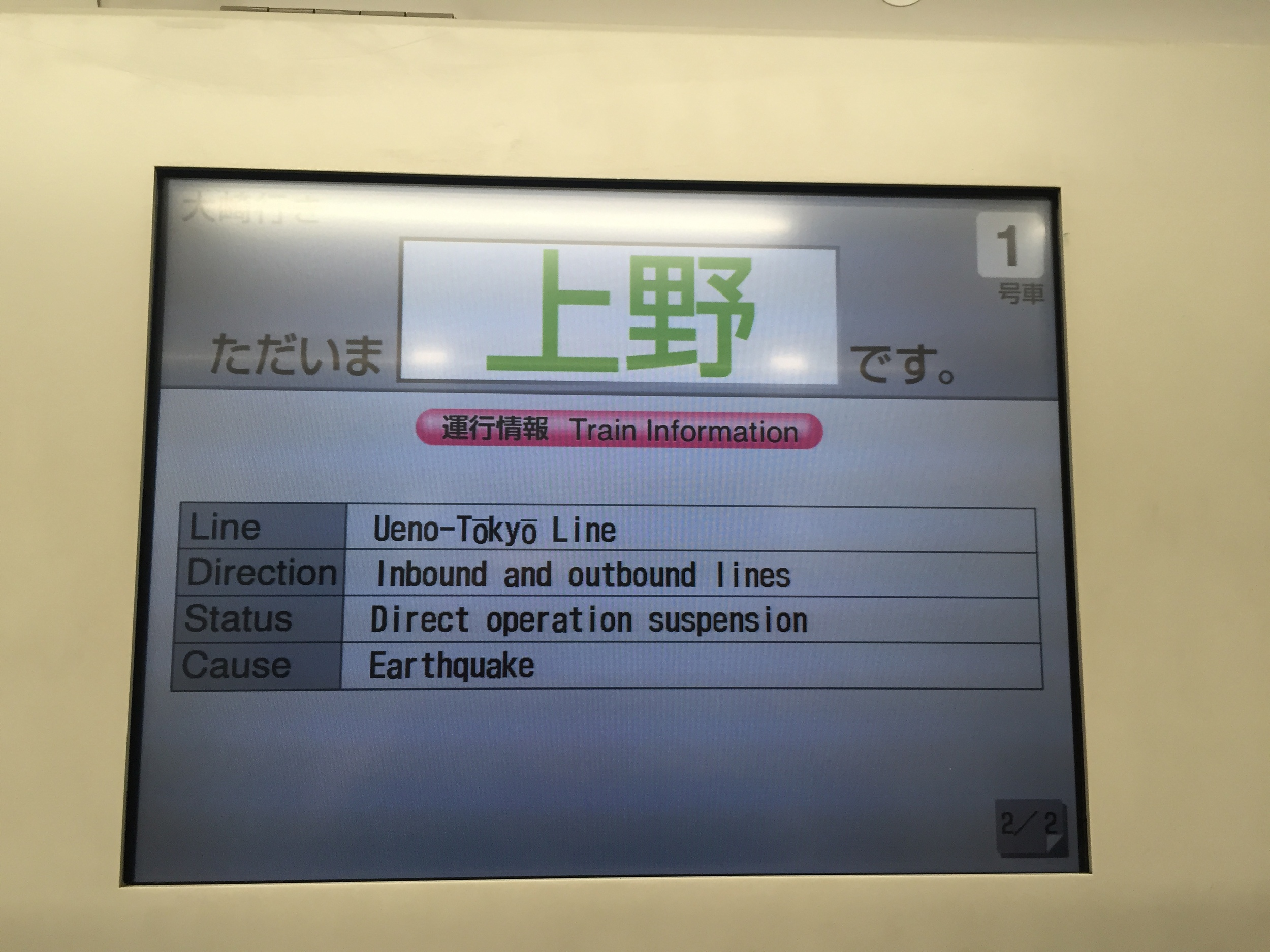 Seemed a rather routine display for the Yamanote Line, it appears.