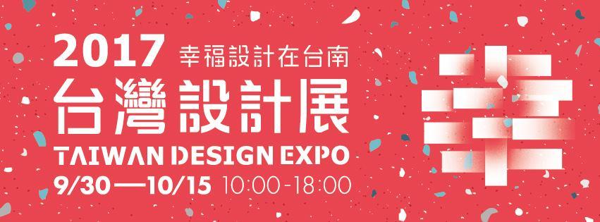 taiwan design expo.jpg