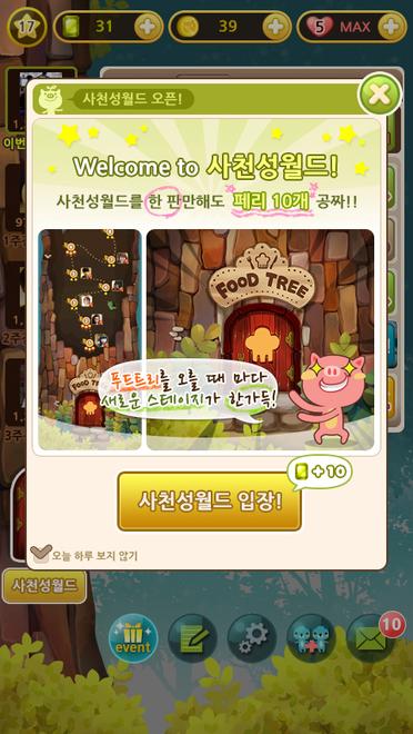애니팡 사천성 시즌2 월드맵 소개 이미지