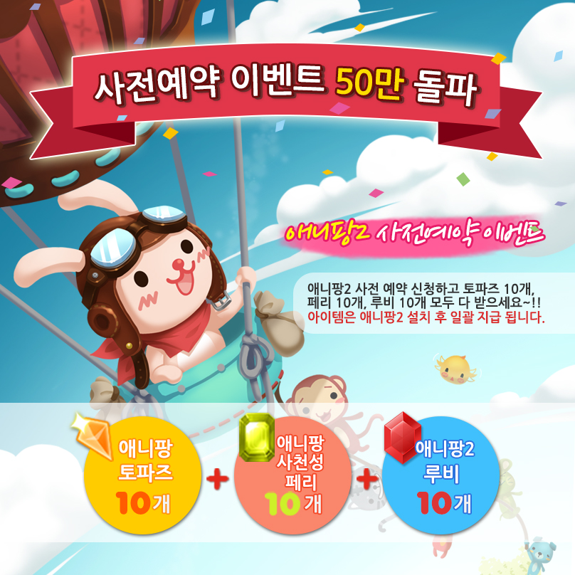 <애니팡2 사전예약 50만 돌파>