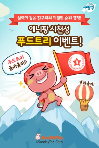 <  이용자 모두가 참여하는'애니팡 사천성'푸드트리 이벤트>