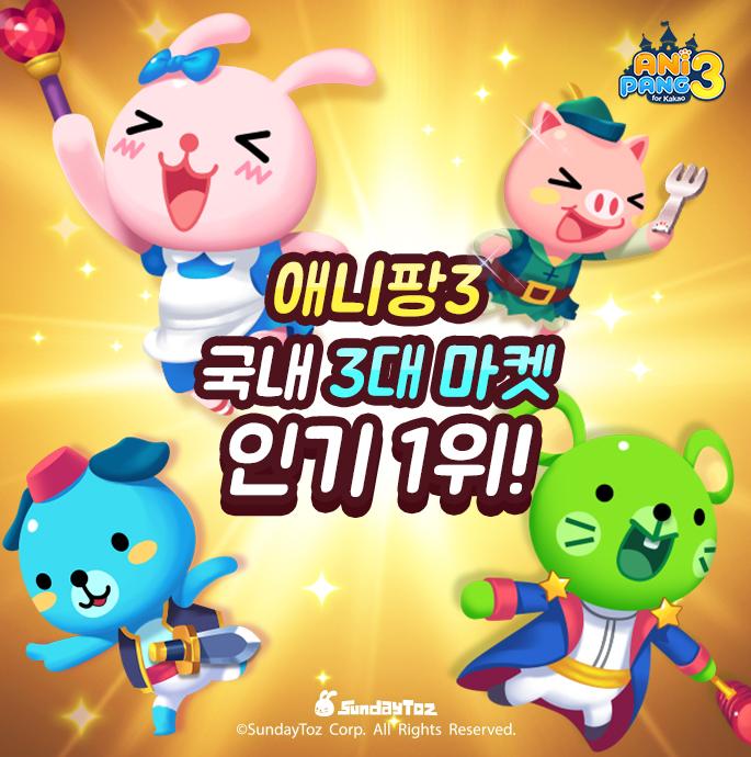<    국내3대 마켓 인기1위 등극한'애니팡3' >