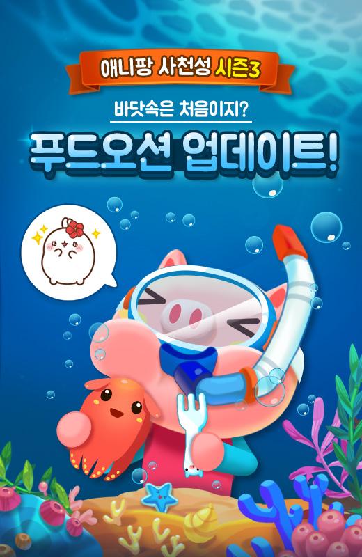 <   시즌3 '푸드오션' 선보인 '애니팡 사천성' >