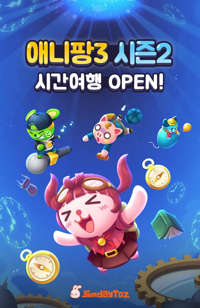 < 새로운 시즌 업그레이드 선보인 선데이토즈 '애니팡3' >