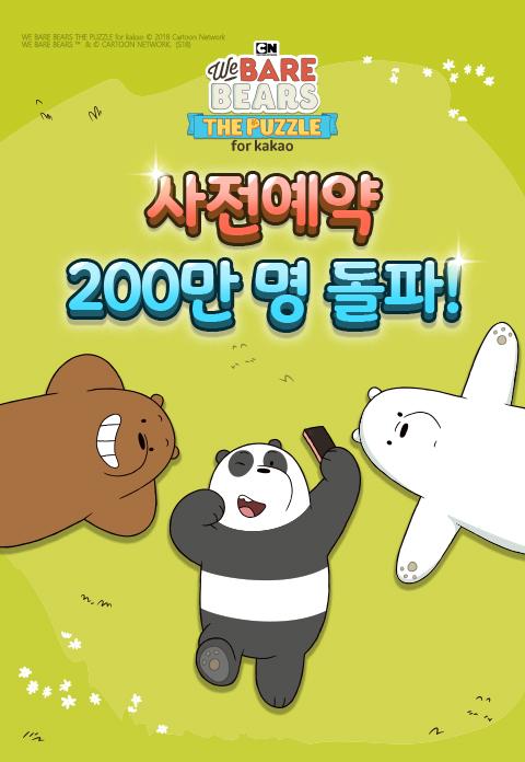 < 사전 예약 신청자 200만 명 기록한 '위 베어 베어스 더 퍼즐' >
