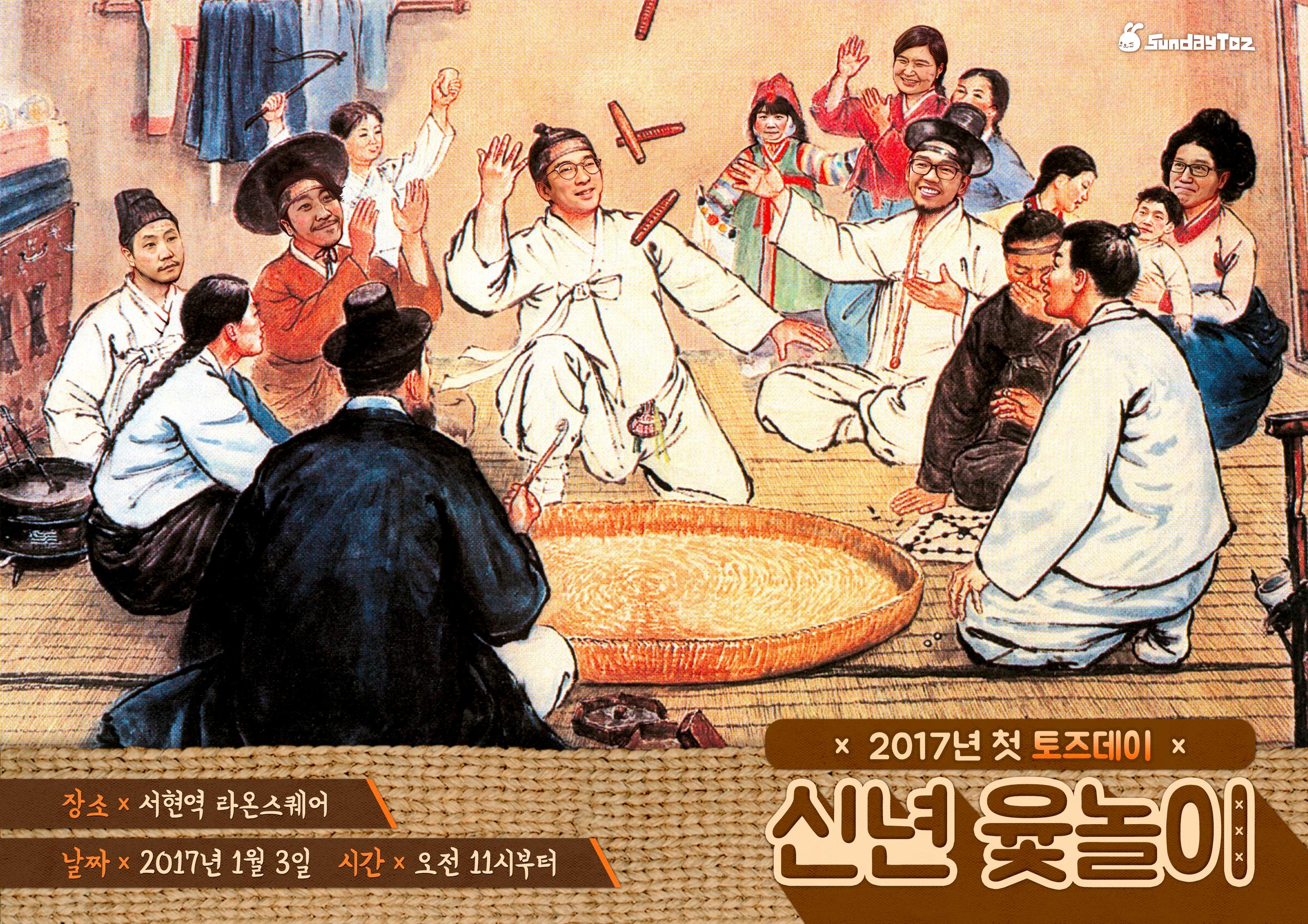 2017년1월토즈데이.png