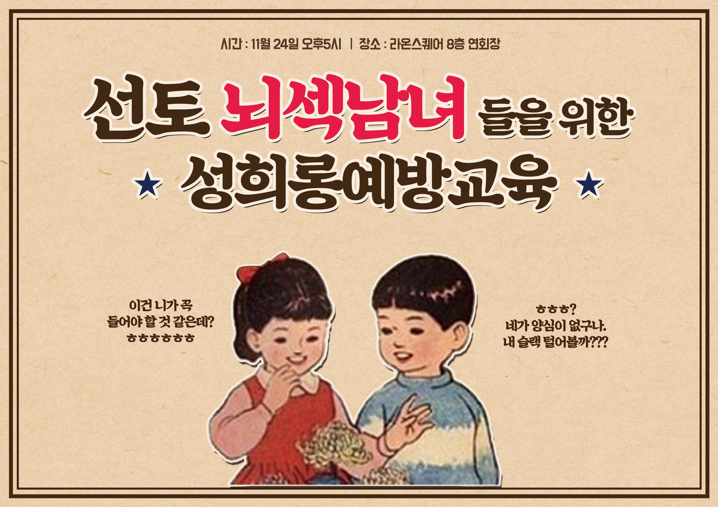1107_토즈데이_성희롱 포스터.jpg