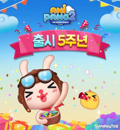 [선데이토즈] 애니팡2 출시 5주년.jpg