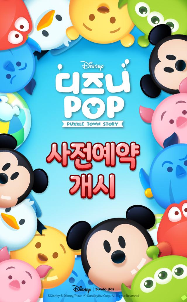 [선데이토즈] 디즈니팝 사전 예약.jpg