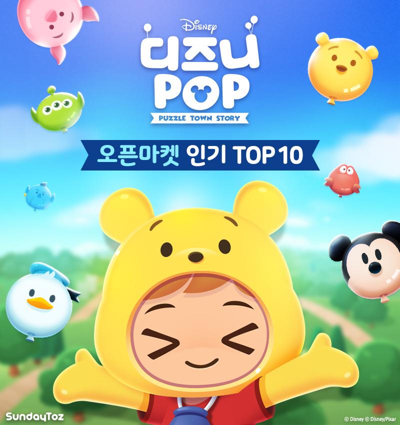 디즈니팝_오픈마켓TOP10.jpg