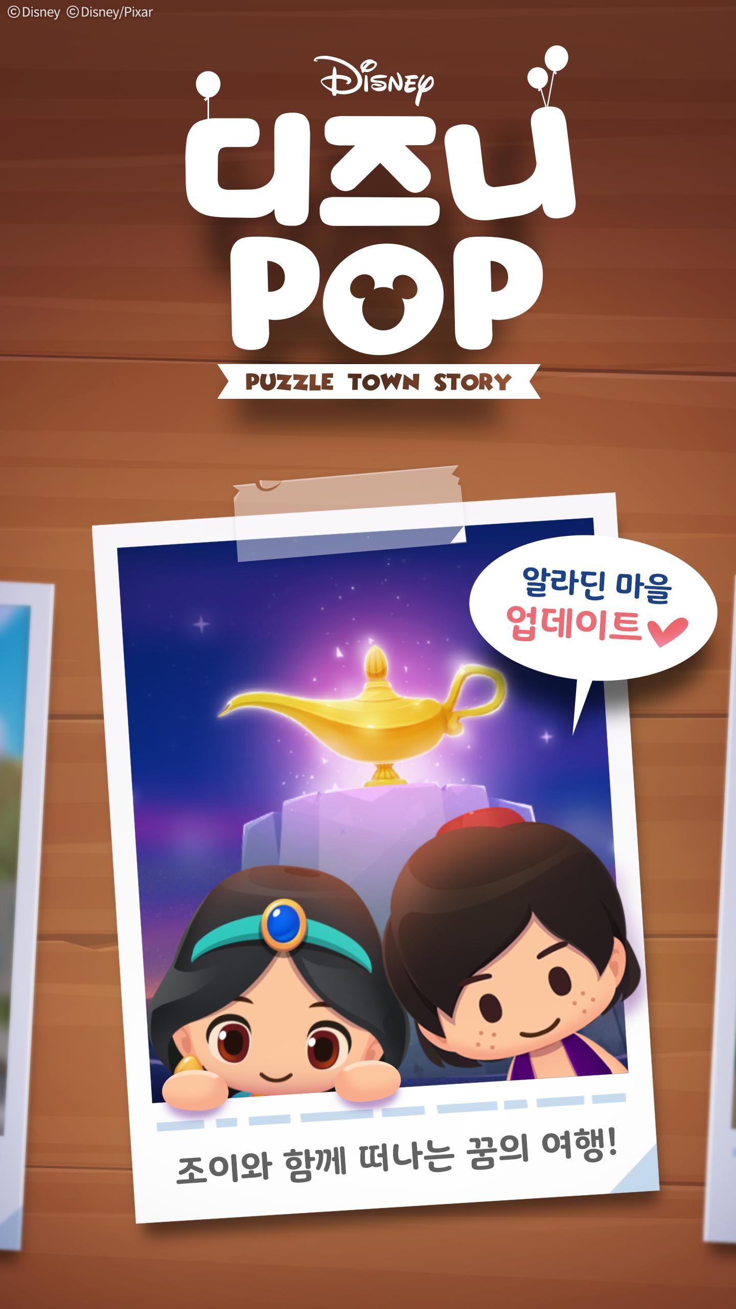 [선데이토즈] 디즈니팝 - 알라딘.png