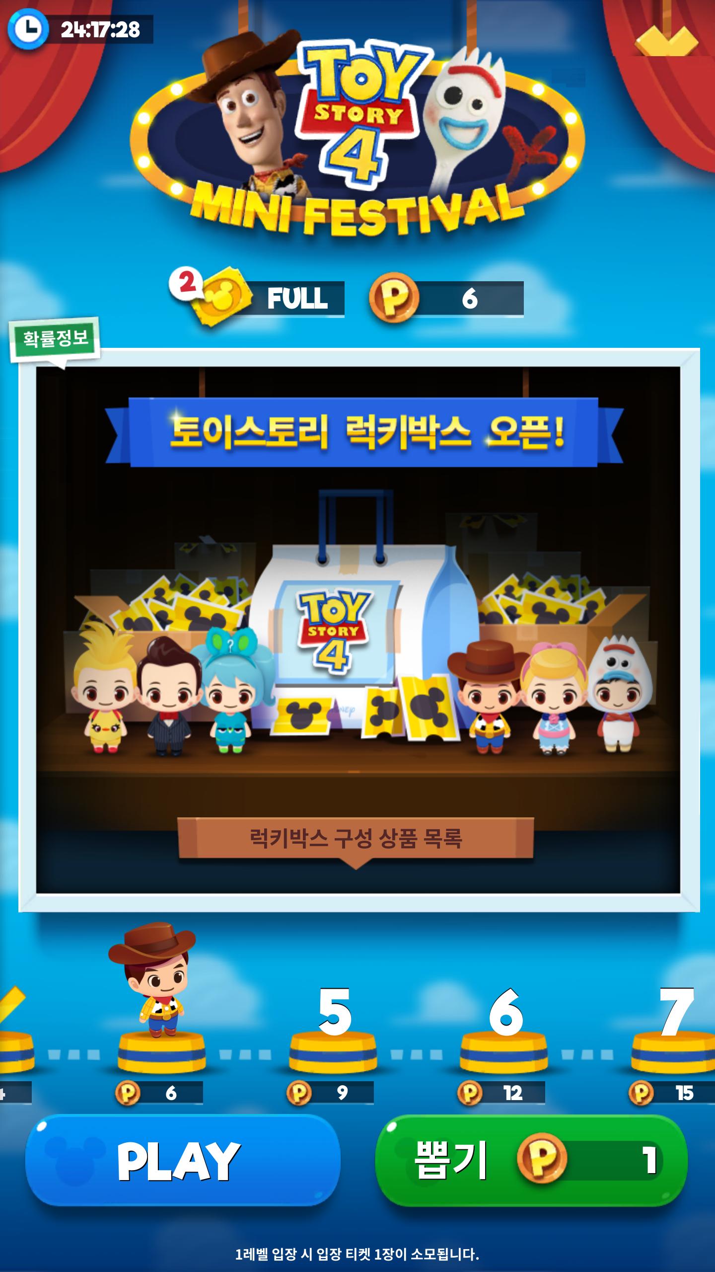 디즈니팝 메인 이미지.png