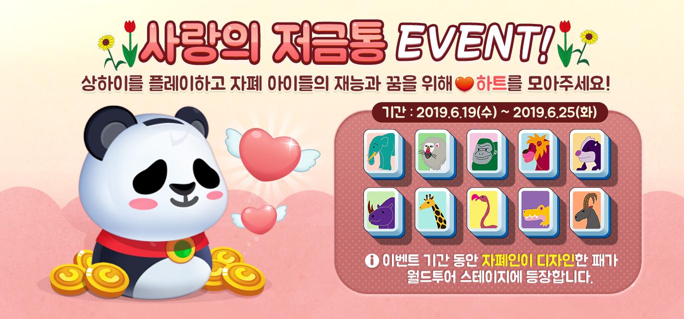 [선데이토즈] 상하이 애니팡 이벤트.jpg
