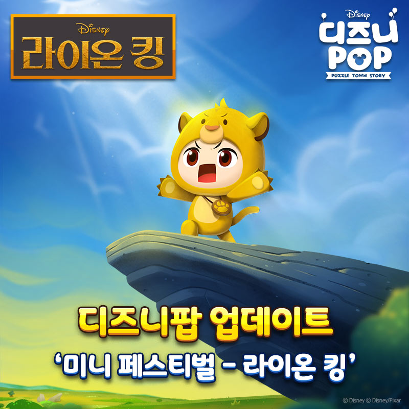 [선데이토즈] 디즈니팝 라이온 킹 업데이트.jpg
