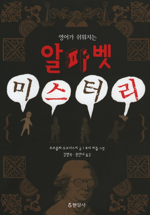 word spy korean 1.jpg