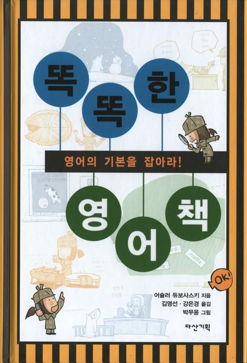 word spy korean 2.jpg