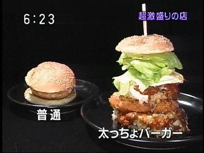dekai-burger2-jpg