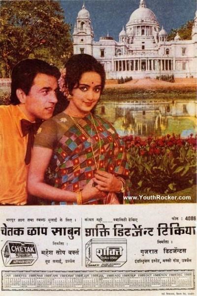 www.YouthRocker.com_vintage-bollywood-heroes-ads-posters- (47).jpeg