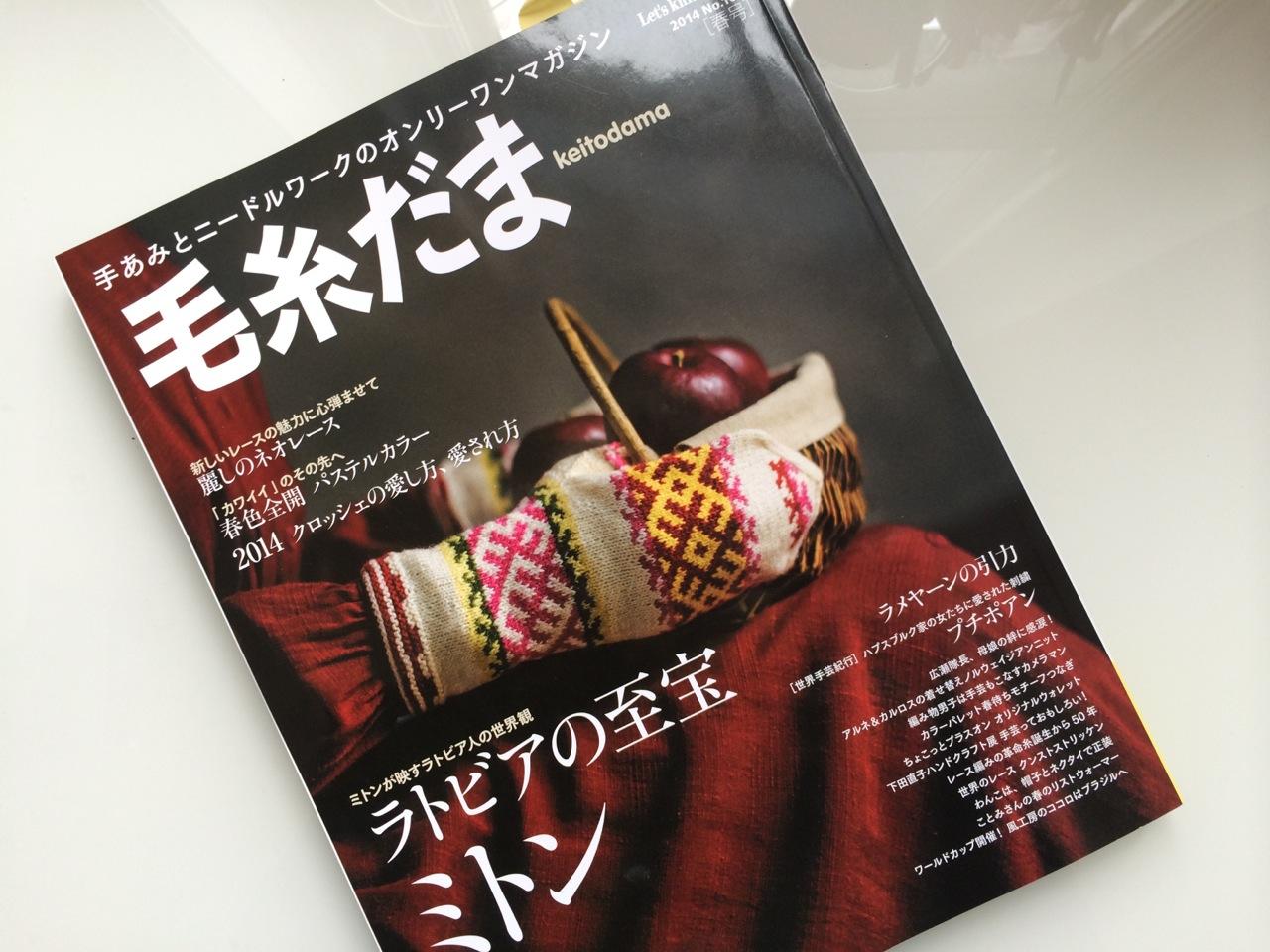 The latest issue of Keitodama.