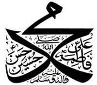 Rasool Allah (S)