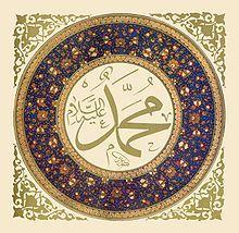 Prophet Muhammad (S)