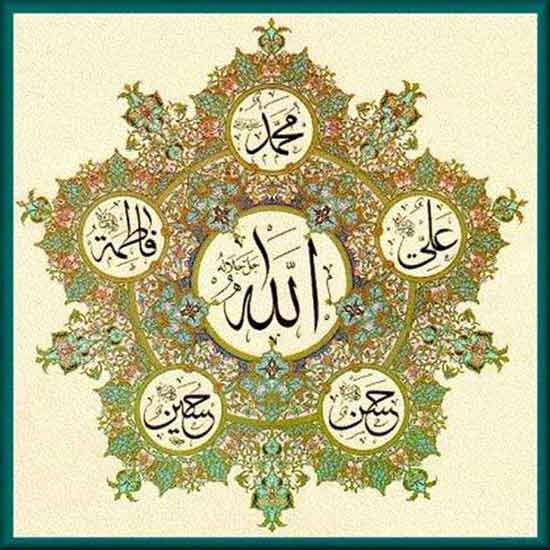 Allah (SWT), Rasool Allah, Ahluhl Bayt (S)
