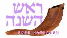 Click here for a general introduction to Rosh HaShannah