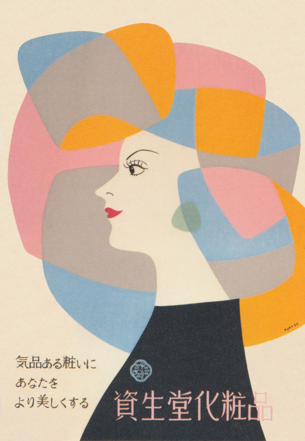 1955 Shiseido Advert - Japan
