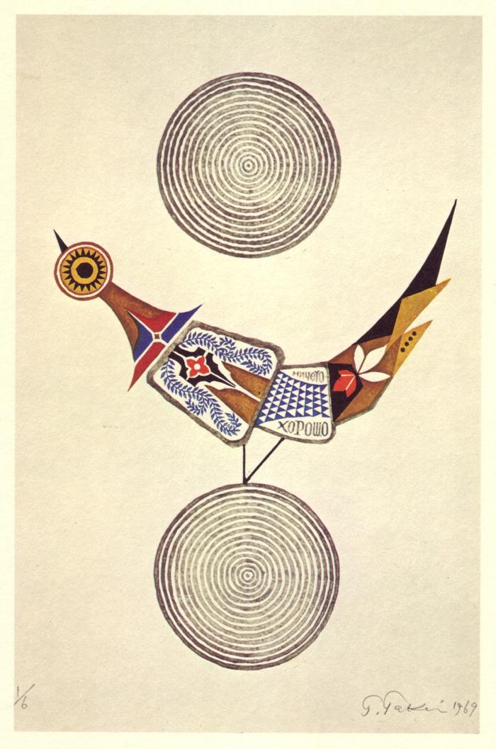 Takeo Takei 1969 - Japan