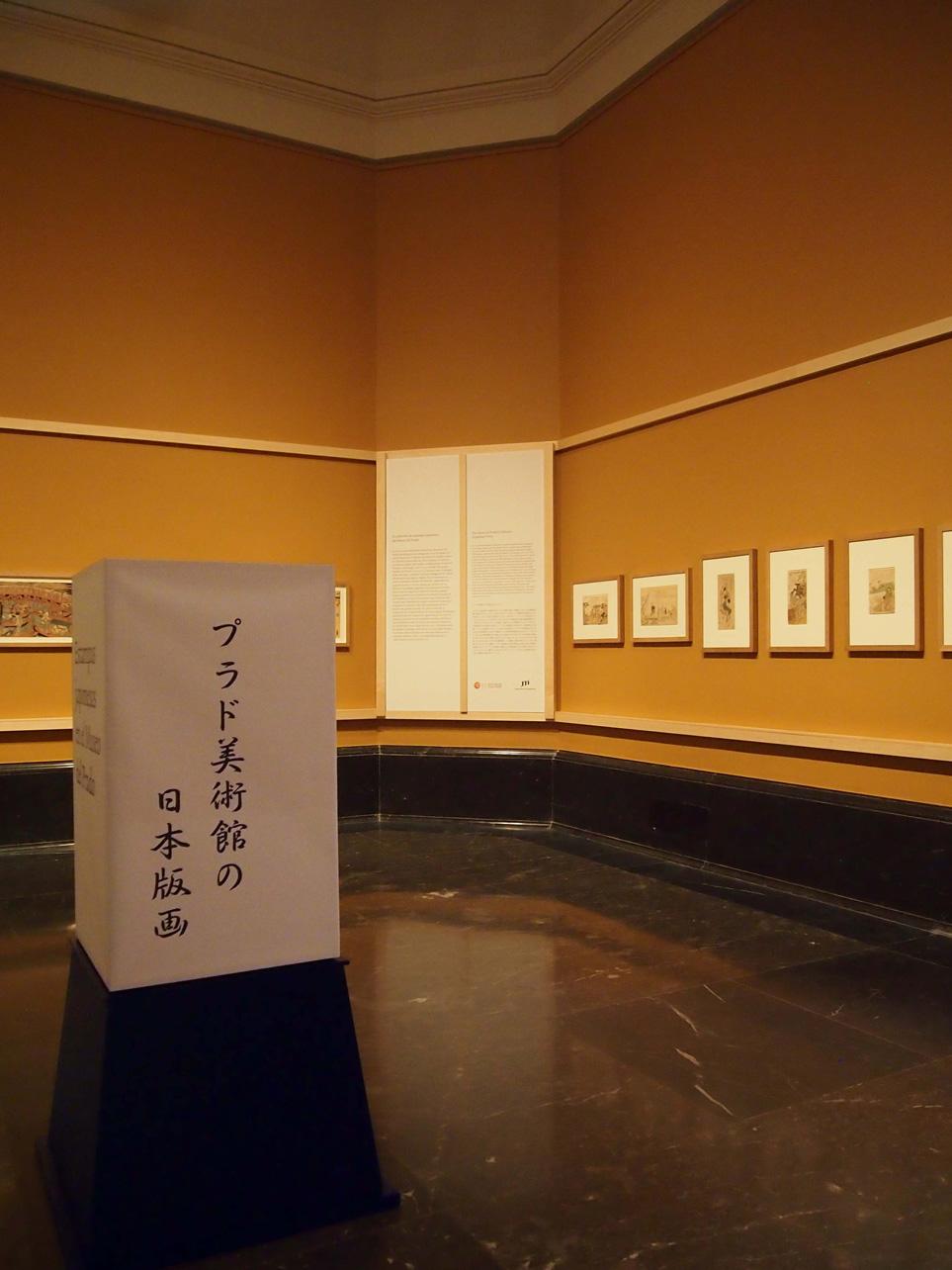 Biombos_y_Estampas_Japonesas_Museo_Nacional_del_Prado_2.jpg
