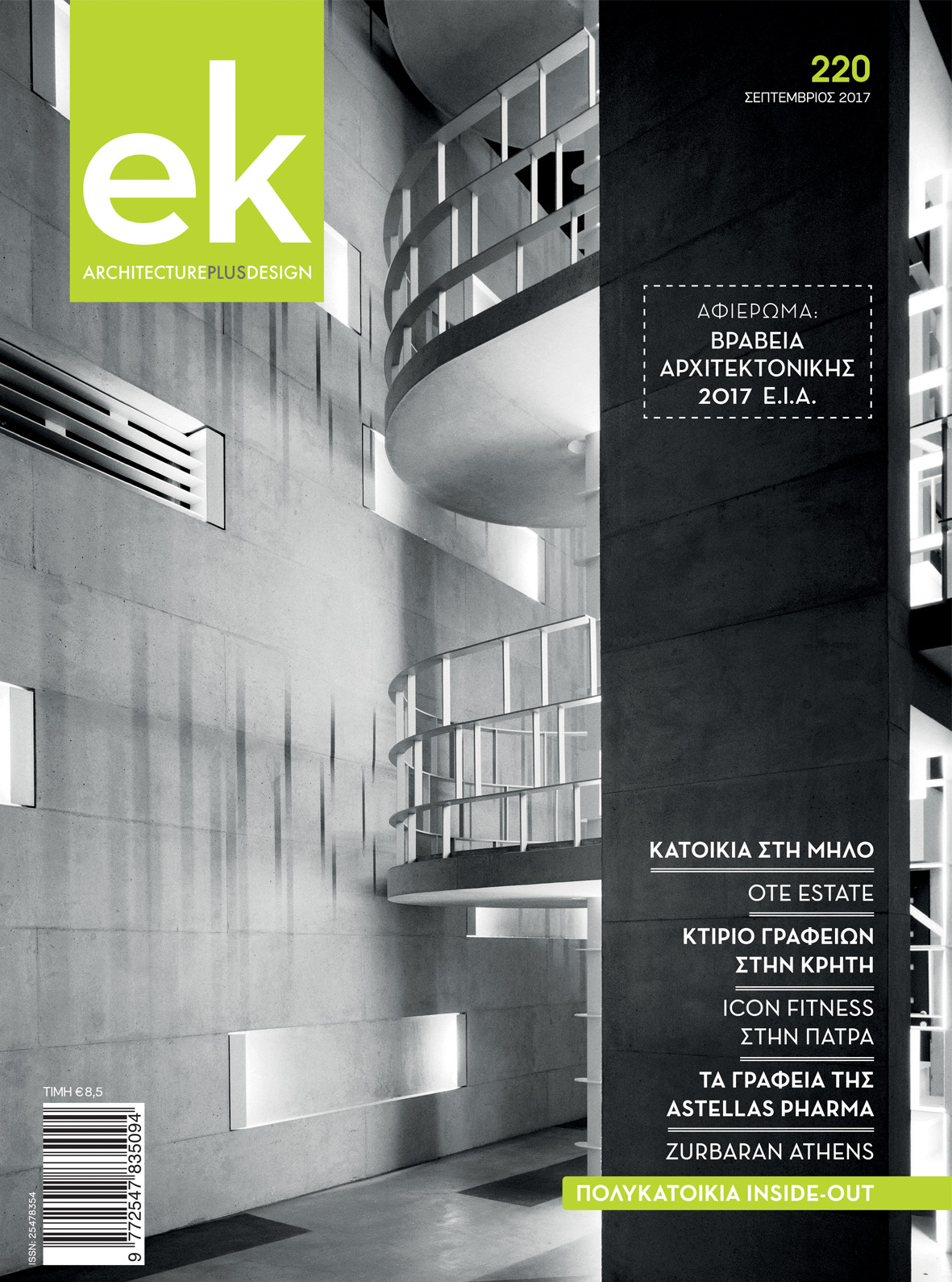 2017-ek-MADRAS cover.jpg