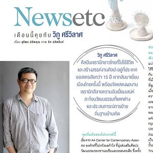 คุยกับ วิภู ศรีวิลาศ Living Ect, Thailand
