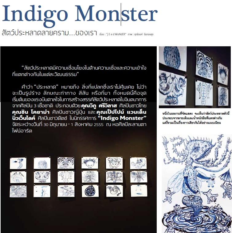 Indigo Monster บ้านเเละสวน, Thailand