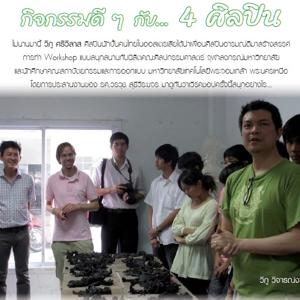 กิจกรรมดีๆกับ 4 ศิลปิน Ceramic Magazine, Thailand