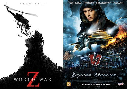 Posters stämmer sällan överens med vad filmen levererar...