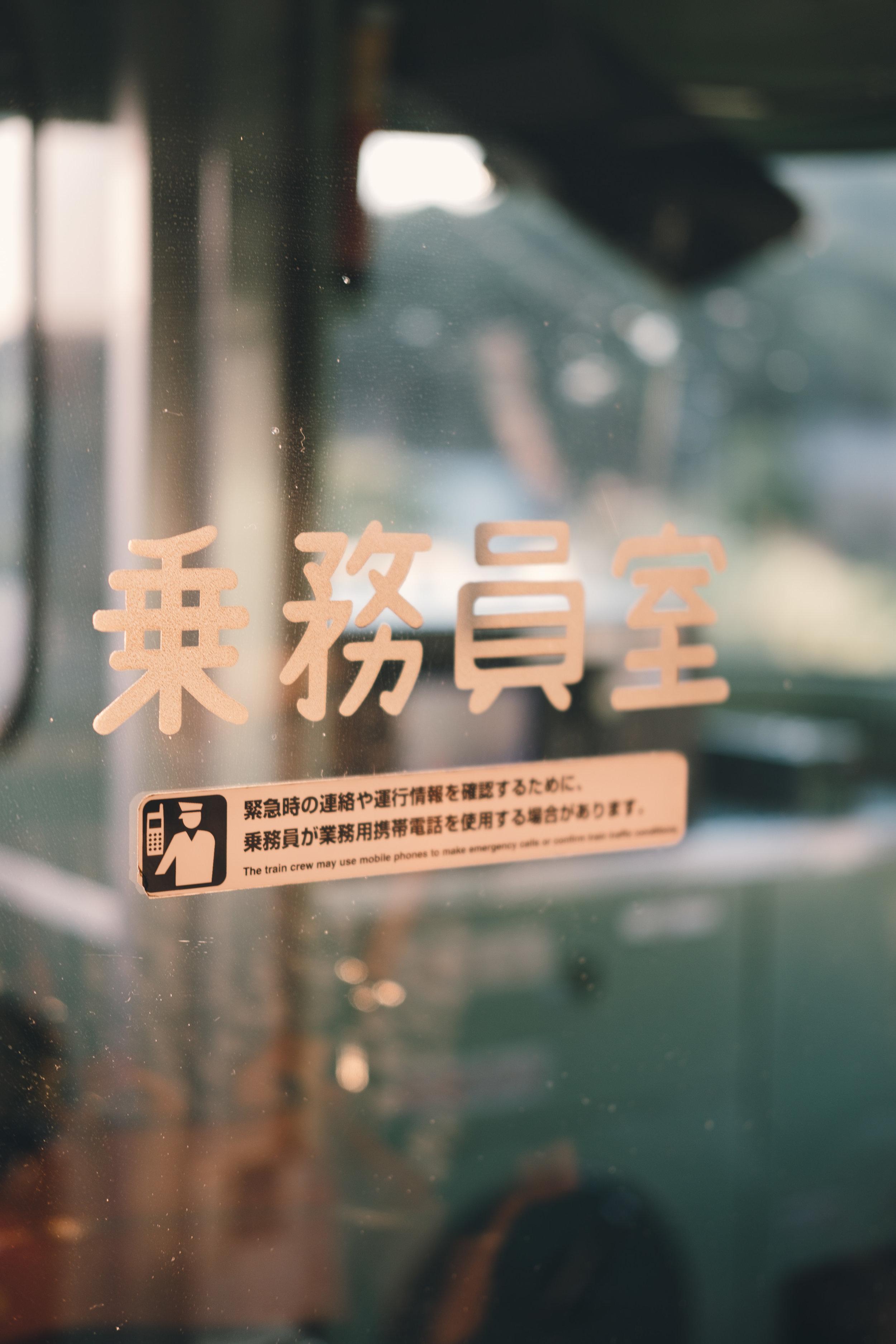 Japan_040.jpg