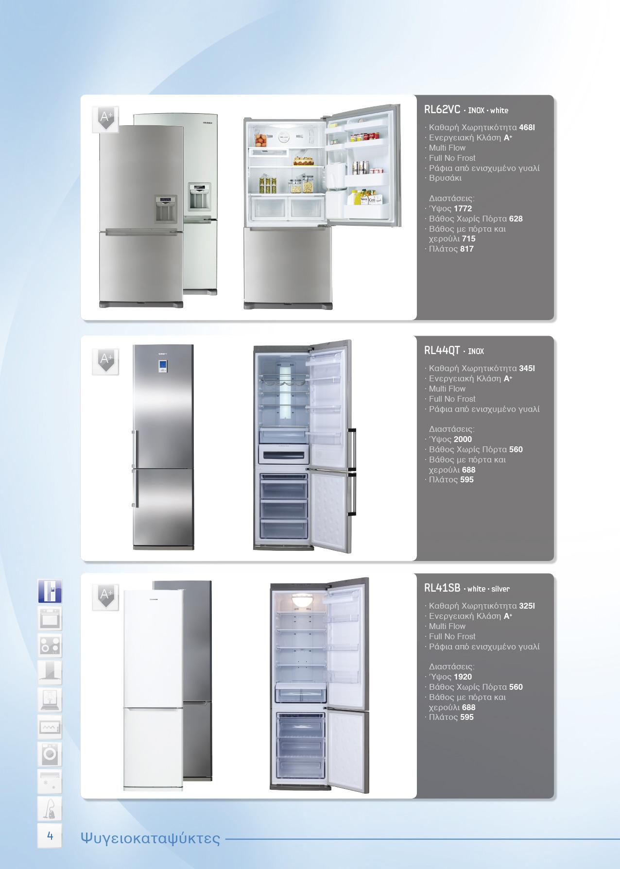 Main-Catalogue-Print_vs5D-4.jpg