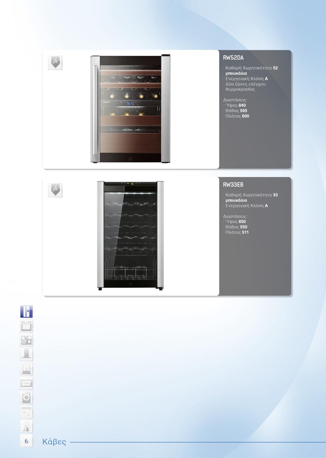 Main-Catalogue-Print_vs5D-6.jpg