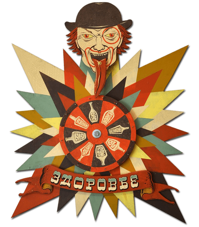 clown_spinner_1.png