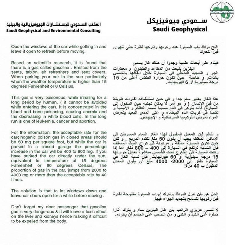 Got this as a forward this morning. If it really is from a Geophysical bah blah and has been consented by all those countries, someone care to EXPLAIN THE ENGLISH?!?!?!                            Dear all,        After 40 days the season will change in overall in the Middle East .     This year the summer will be very tuff, the astronomer Dr.Khalid Al-Za'ak wrote an article in Al-Hayah Newspaper, that the   temperature will reach approximately 70 C   so please take care of your family and your kids.        This report from the office of the Saudi Geophysical Consulting and Environmental, it is official & has been consented by Germany , Japan , Switzerland , Denmark , Belgium , France , China , Korea , Italy , Brazil , Iran , Malaysia , Jordan Spain, Mexico , Canada , Syria , USA & UK   And especially in the summer, when the temperature is 45 and above it is   70 degrees inside the car-    BE AWARE OF THE DANGER READ CAREFULL, & BE RESPONSIBLE SPECIALLY WITH BABIES & CHILDREN !!!   OPEN THE DOOR OF UR CAR>> COUNT TILL 20 BEFORE ENTERING THE CAR, OPEN ALLTHE WINDOWS, THEN THE AC. BE SMART & SPREAD THIS KNOWLEDGE AROUND.!!!                         _______________________________________________________________________________________________________________________________           _________________________________________________________________________________________________________________________________