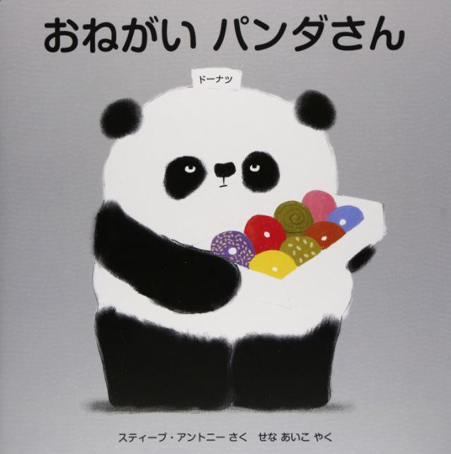 Japanese Mr Panda! Published by Hyoronsha.