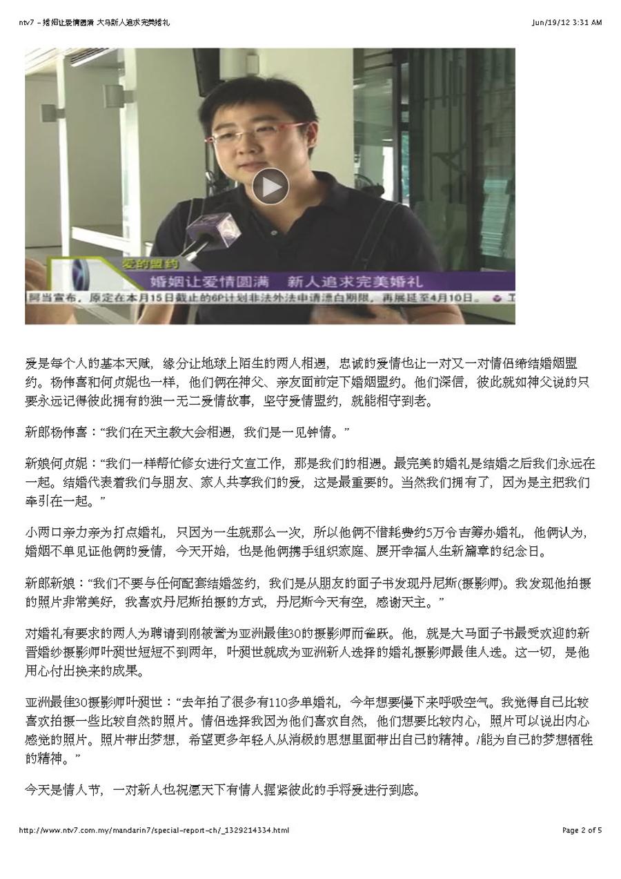 ntv7 - Dennis Yap Photography NTV7 Evening News Valentines Day Wedding Asia Top 30 Photographer.jpg