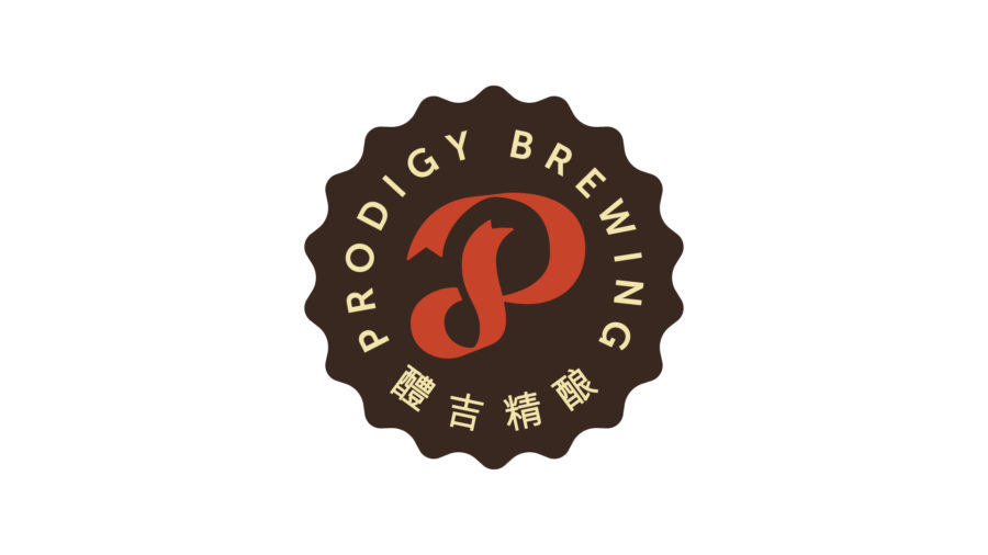 Brand Positioning and Identity, Flagship Packaging and Website for Beijing Craft Beer / World Brand & Packaging Design Society