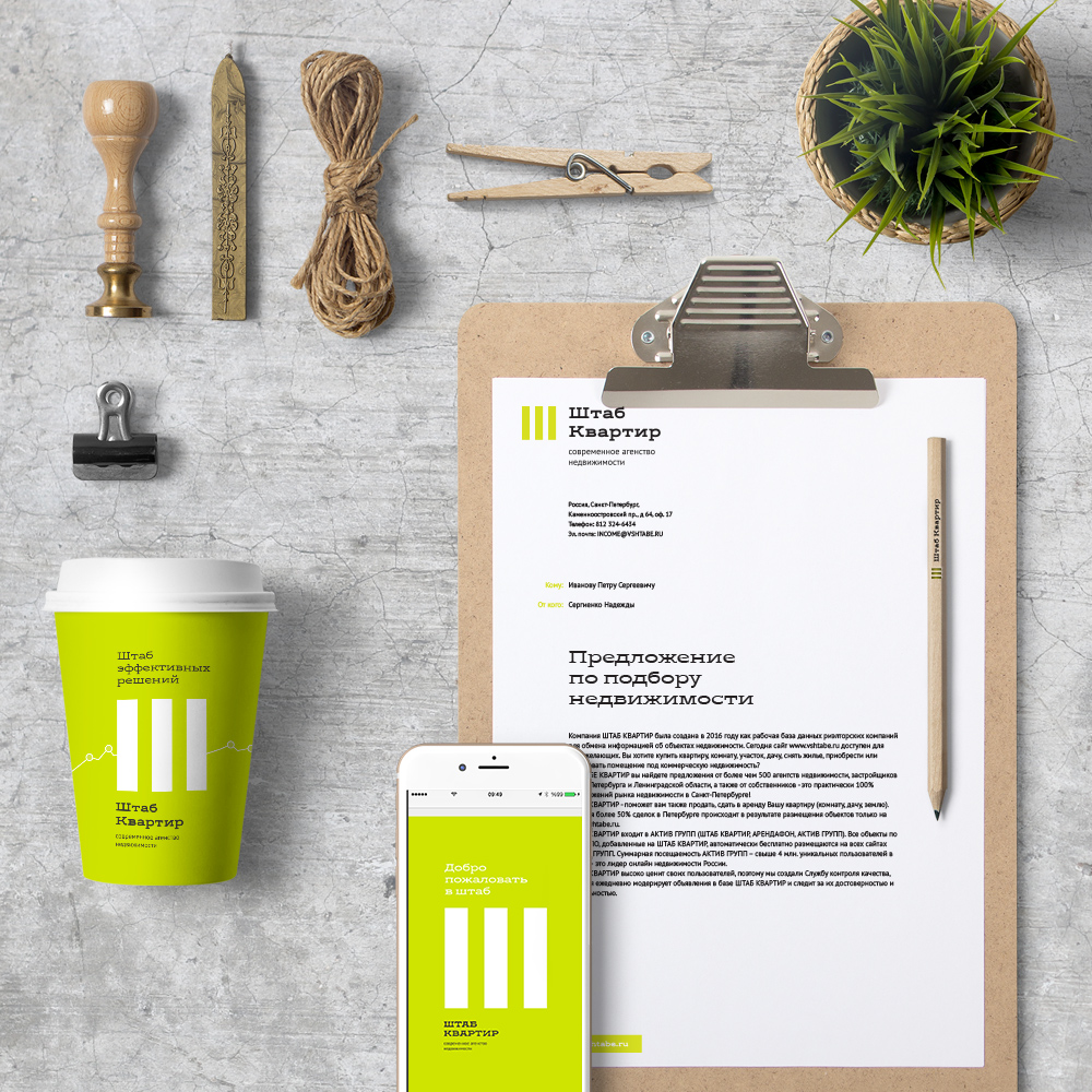 Branding for Real Estate Services in St. Petersburg / World Brand & Packaging Design Society